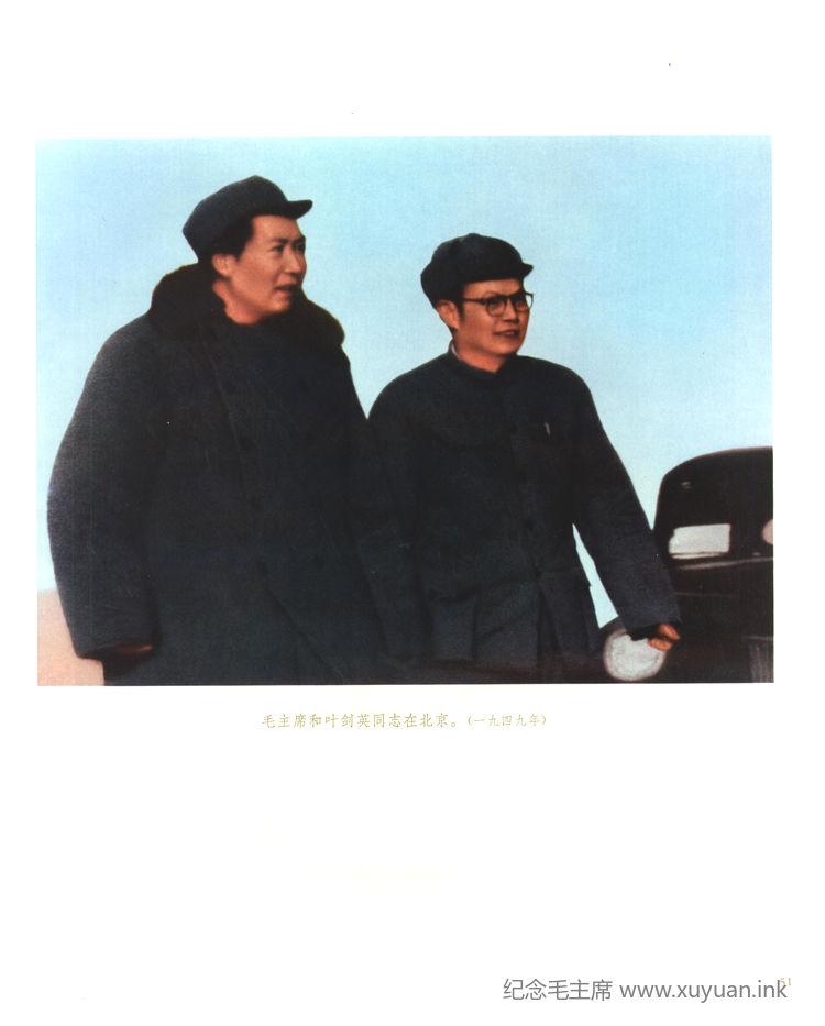 51.毛主席和叶剑英同志在北京。(一九四九年)