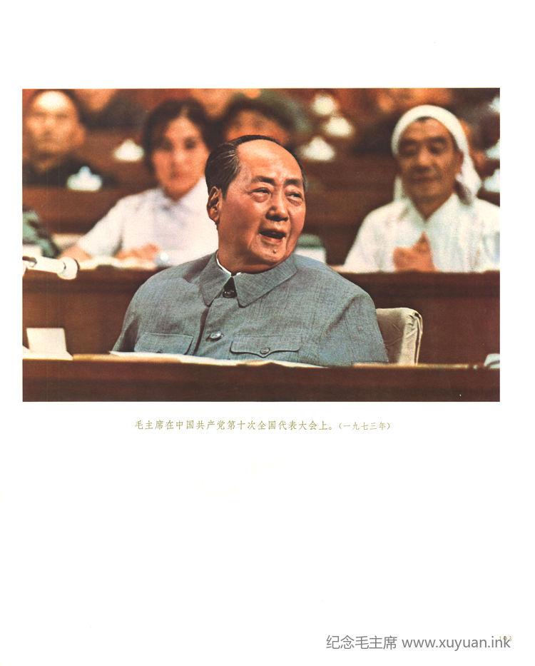 193.毛主席在中国共产党第十次全国代表大会上。(一九七三年)
