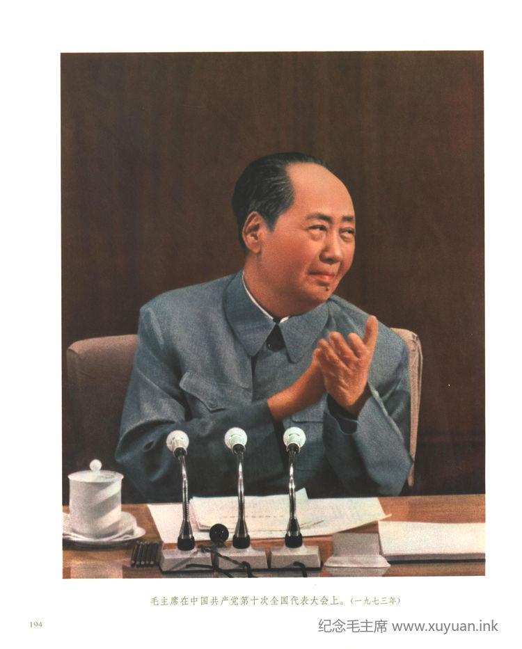 194.毛主席在中国共产党第十次全国代表大会上。(一九七三年)