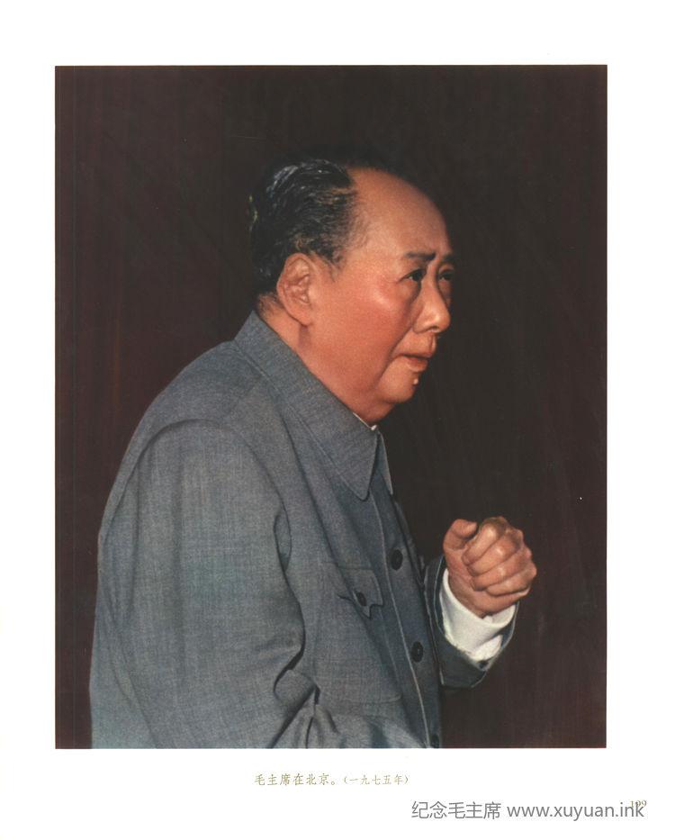 199.毛主席在北京。(一九七五年)