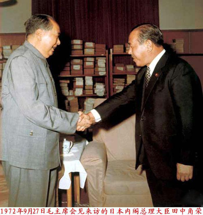 1972年9月27日毛主席会见日本内阁总理大臣田中角荣| 纪念毛主席