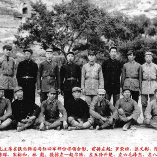 1936年毛泽东在保安与红四军部份将领合影