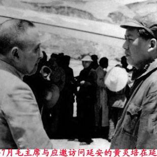 1945年7月毛泽东与黄炎培在延安机场