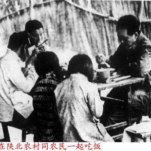 1947年毛主席在陕北农村同农民一起吃饭